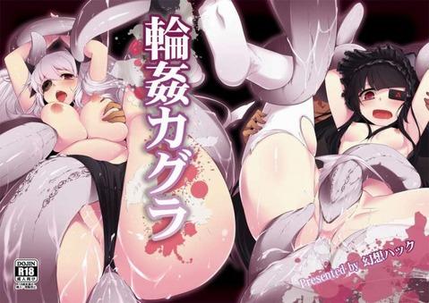 【戦乱カグラ】柳生の二次エロ画像 100枚-048