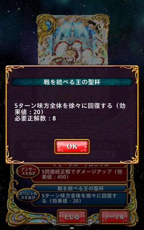 アーサーSS2_R