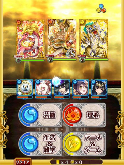 四神黄昏5戦目