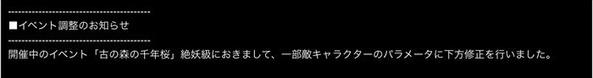 千年桜修正のお知らせ_R