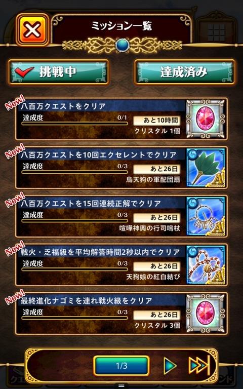 ミッション_R