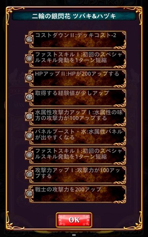 ツバキ・ハヅキ潜在_R