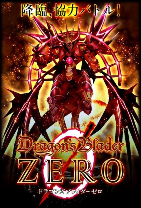 ドラゴンブレイダー_R