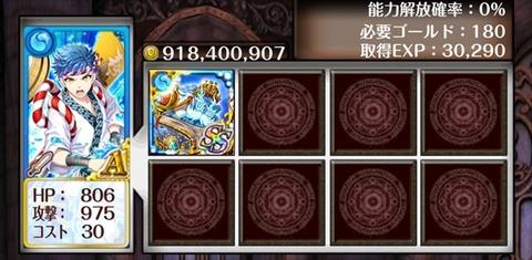 SS魔道書1_R