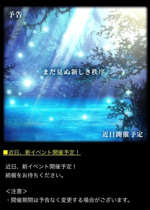 【ウィズ】《ーまだ見ぬ新しき秩序-》新イベント予告!はやくも続編が来る…!?
