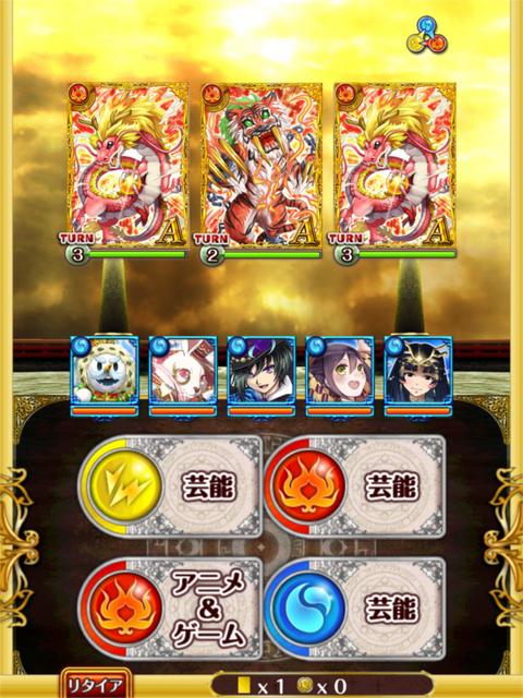 四神黄昏1戦目