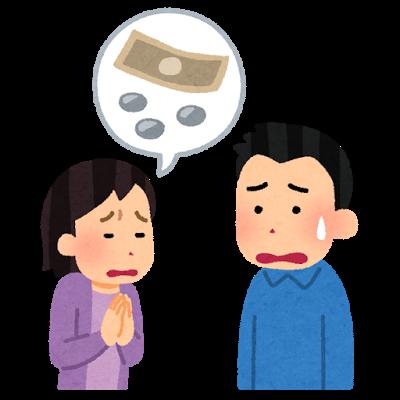 money_kariru_couple_woman