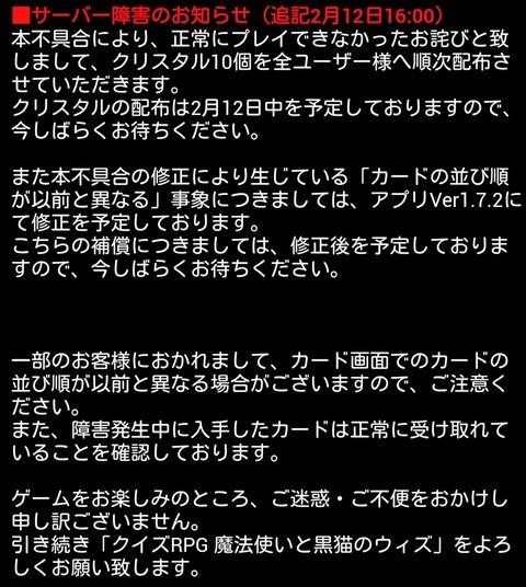 サーバー障害_R