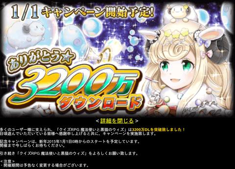 3200万DL