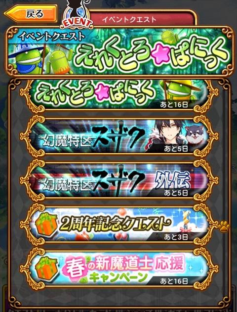 イベント画面_R