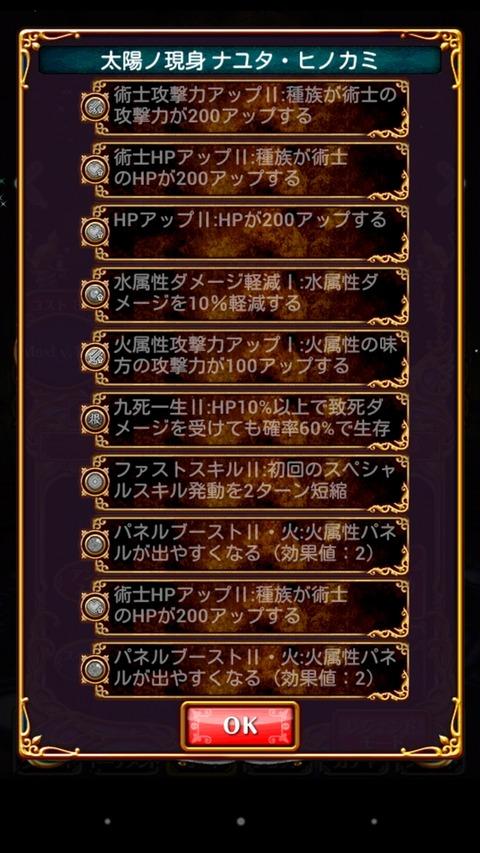 ナユタ潜在能力_R