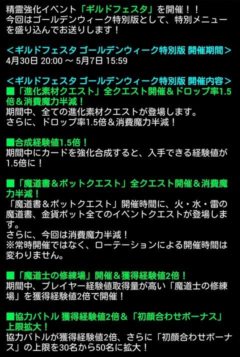 ギルフェス詳細_R