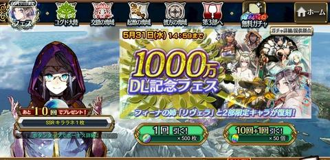 キララネをもらうために!「1000万DL記念フェス」を引いてみた!