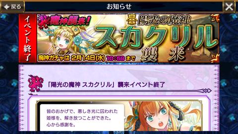 Screenshot_20180213-200217