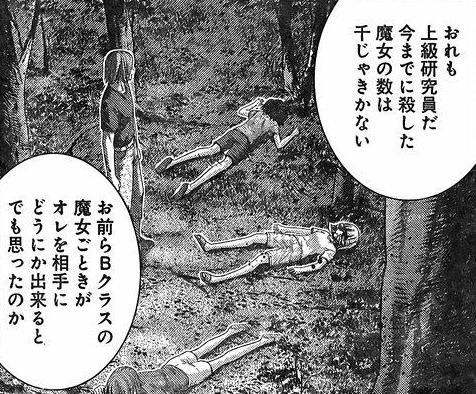 gokukoku 134 9