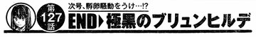 gokukoku 127 18 2