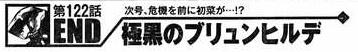 gokukoku 122 18 2