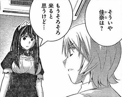 gokukoku 143 17 2