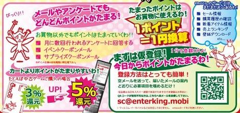 emoco_susume