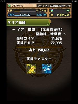 2014-06-28-00-17-12