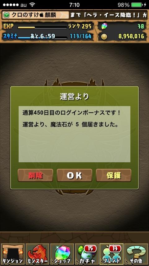 2014-04-24-07-10-31