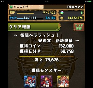2014-07-19-00-04-38