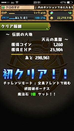 2015-01-04-23-51-25