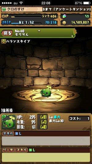 2014-11-04-22-08-55