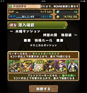 2014-07-09-23-38-27