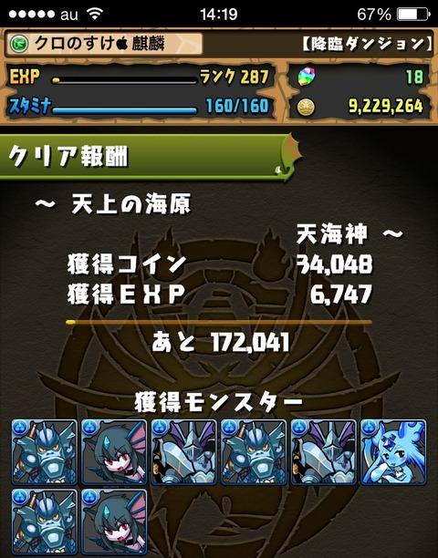2014-03-29-18-07-49