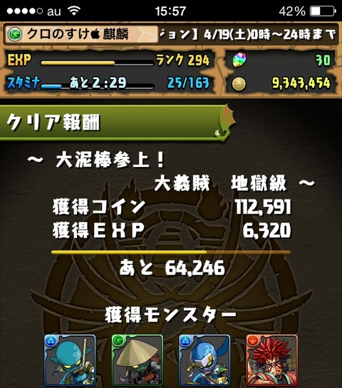 2014-04-19-18-52-12