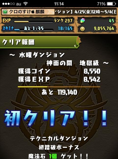 2014-04-30-11-26-28