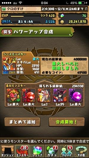 2014-12-04-00-04-56