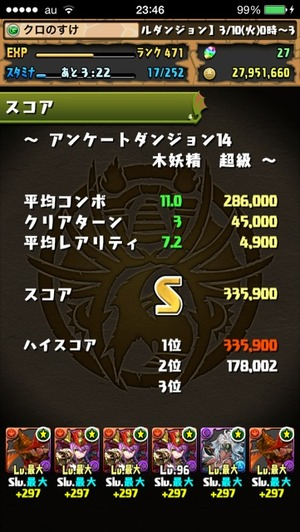 2015-03-11-23-46-33
