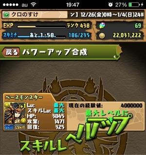 2015-01-04-19-47-53