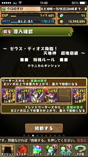 2014-11-12-11-09-31