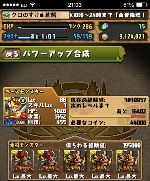 2014-03-26-21-25-50