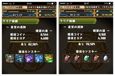 2014-05-08-22-44-24