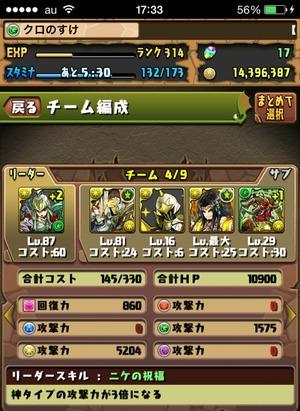 2014-06-17-17-41-09