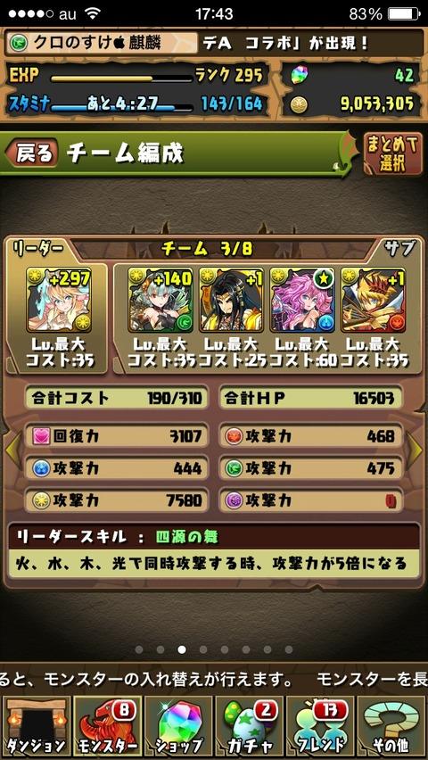 2014-04-26-17-43-04