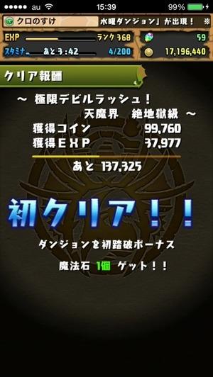 2014-09-17-15-40-48