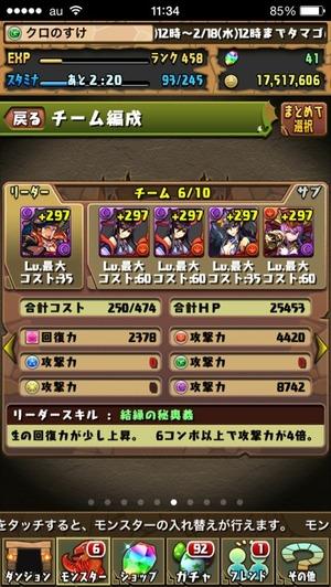 2015-02-18-11-34-56