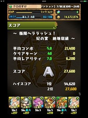 2014-07-19-00-04-47