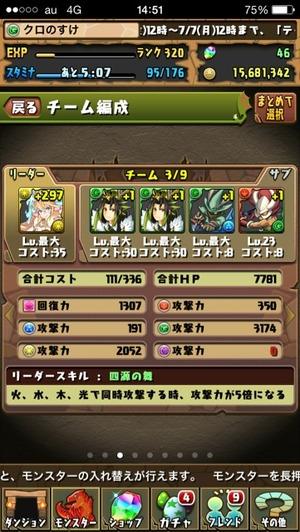 2014-07-02-14-51-06
