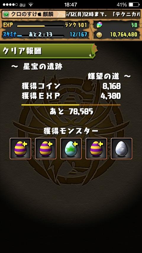 2014-05-08-18-47-28