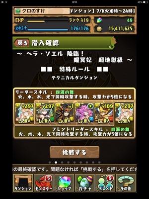 2014-07-02-00-13-47