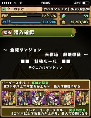 2014-10-03-09-17-48