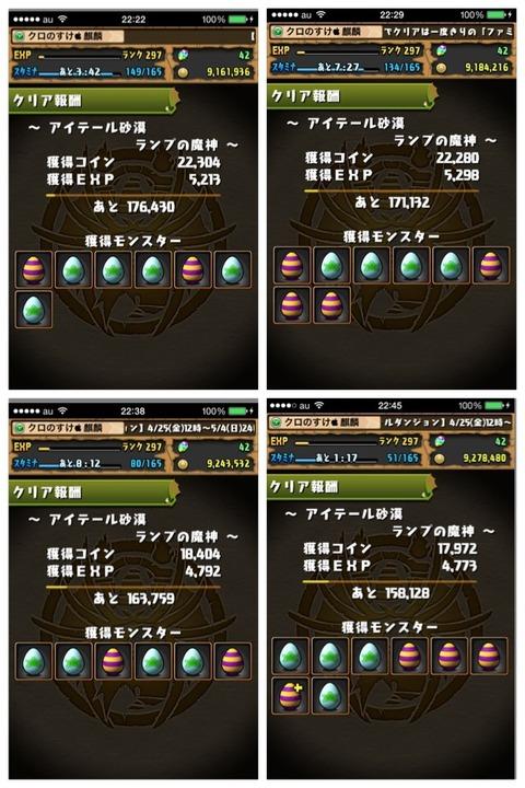 2014-04-28-23-07-41
