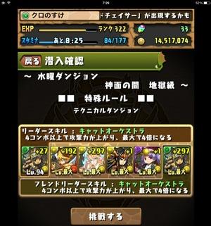2014-07-09-23-37-29