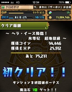 2014-06-11-12-57-47
